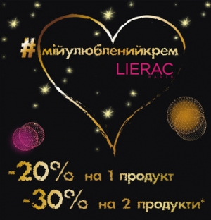 Скидки на косметику LIERAC в сети аптек ВИТАЛЮКС!