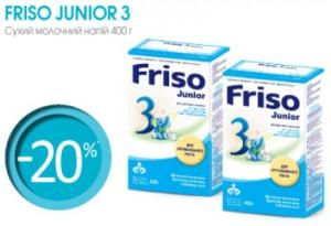 Сухой молочный напиток Friso Junior 3 со скидкой 20% в аптеке КОСМО!