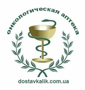 Интернет Аптека Dostavkalik.com.ua