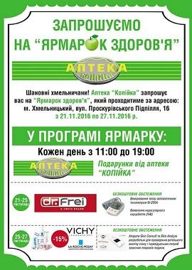 """Аптка """"Копейка"""" приглашает на """"Ярмарку здоровья"""" в Хмельницком!"""
