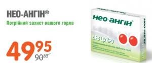 Нео-Ангин от боли в горле со скидкой 44%