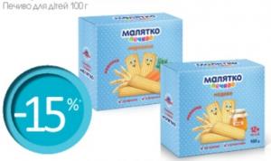 Скидка -15% на печенье Малятко