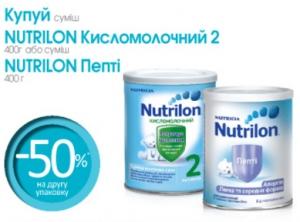 Детские смеси Nutrilon Кисломолочный 2 и Nutrilon Пепти со скидкой 50% в аптеках КОСМО!