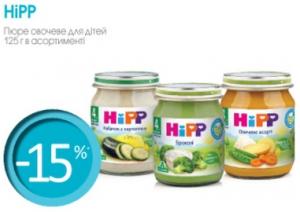 Скидки -15% на овощное пюре HiPP в аптеках КОСМО!