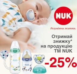 Товары для детей NUK со скидкой 25% в аптеках Виталюкс!