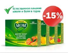 Доктор МОМ со скидкой 15% в сети аптек Мирра