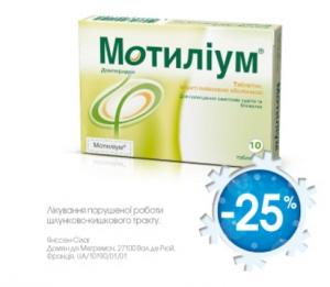 Мотилиум таблетки со скидкой 25% в аптеке КОСМО!