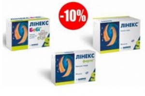"""Скидка 10% на препараты Линекс в сети аптек """"Не болей!"""" и интернет аптеке """"Не болей""""!"""