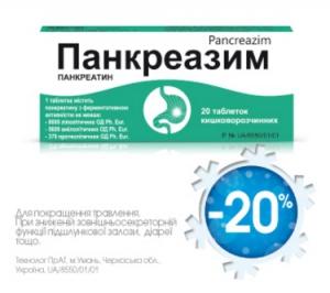 Скидка 20% на Панкреазим №20 в сети аптек КОСМО!