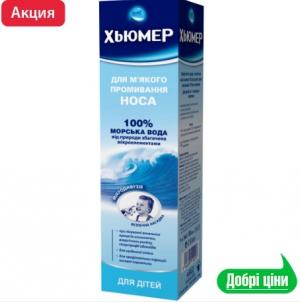 Скидка на спрей Хьюмер для мягкого промывания носа для ребенка в сети аптек Доброго Дня