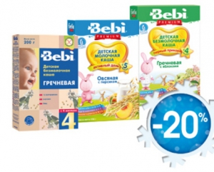 Скидки на детские каши Bebi и Bebi Premium 20% в сети аптек КОСМО!