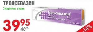 Гель Троксевазин 2% со скидкой 14% в Аптеке Доброго Дня!