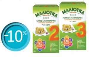 """Скидка на молочные смеси Малютка Премиум 2, 3 в сети аптек """"КОСМО""""!"""