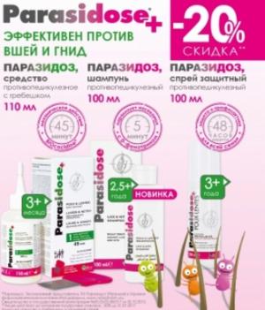 """Скидка 20% на противопедикулезные препараты Parasidose в сети аптек """"Не Болей!"""""""