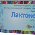 Лактокен