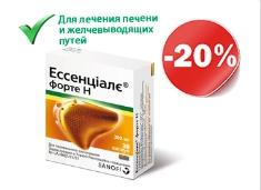 "В аптеке ""Мирра"" скидка 20% на гепатопротектор Эссенциале форте H, 30 кап.!"