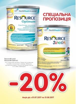 """Детские смеси NESTLE Resource со скидкой 20% в аптеке """"9-1-1""""!"""
