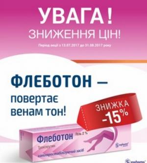 """Флеботон гель против варикоза со скидкой 15% в сети аптек """"9-1-1""""!"""