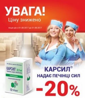 """Гепатопротектор Карсил №80 со скидкой 20% в аптеке """"9-1-1""""!"""