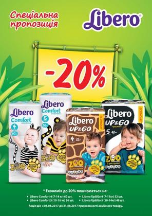 """Подгузники Libero со скидкой 20% в аптеке """"9-1-1""""!"""