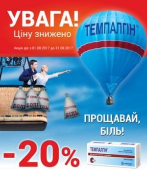 """Скидка 20% на анальгетик Темпалгин в аптеке """"9-1-1""""!"""