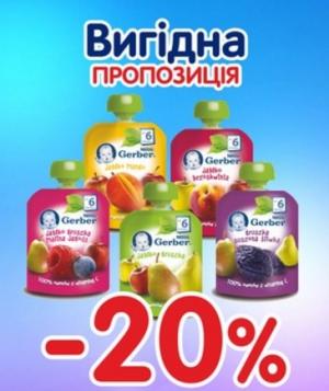 """Скидка 20% на пюре Gerber в сети аптек """"9-1-1""""!"""