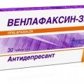 Венлафаксин-ЗН - аналог Симбалта