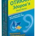 Отикаин-Здоровье - аналог Отипакс