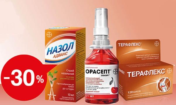 Скидка 30% на Терафлекс, Орасепт и Назол Адванс ТМ Bayer в сети аптек Vridis!