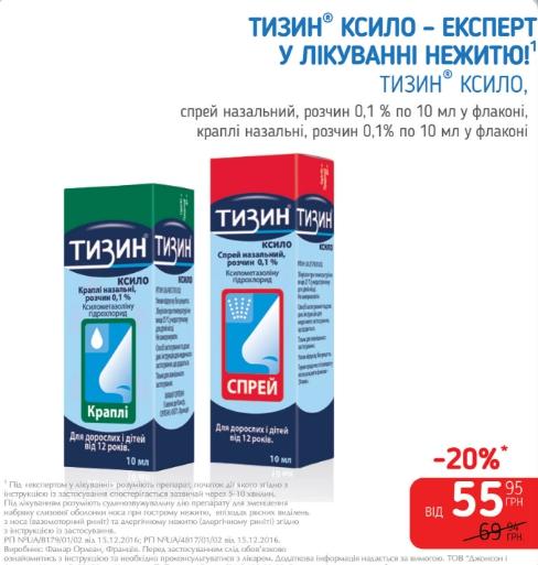 """Капли против насморка Тизин Ксило 0,1% со скидкой 20% в интернет-аптеке """"Аптекарь""""!"""