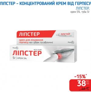"""Скидка 15% на крем против герпеса Липстер в интернет-аптеке """"Аптекарь""""!"""