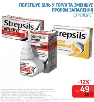 """Скидка на препараты Стрепсилс в интернет-аптеке """"Аптекарь""""!"""