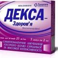 Декса-Здоровье - аналог Дексалгин