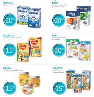 Детское питание в ассортименте со скидкой 20% в аптеках КОСМО