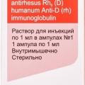 Иммуноглобулин антирезус RHO (D) - аналог Иммуноглобулин антицитомегаловирусный