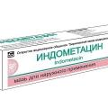Индометацин - аналог Фаниган