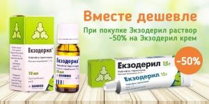 """Скидка 50% на Экзодерил раствор + крем в аптеке """"Аптека24"""""""