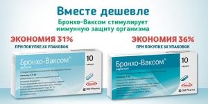 """Скидка на Бронхо-Ваксом при покупке 3-х упаковок в аптеке """"Аптека24"""""""