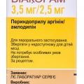 Виакорам - аналог Би-Престариум