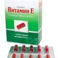 Витамин Е - аналог Токоферола ацетат