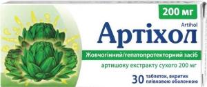 """Скидка на гепатопротектор Артихол №30 в интернет-аптеке """"Аптека Доброго Дня""""!"""
