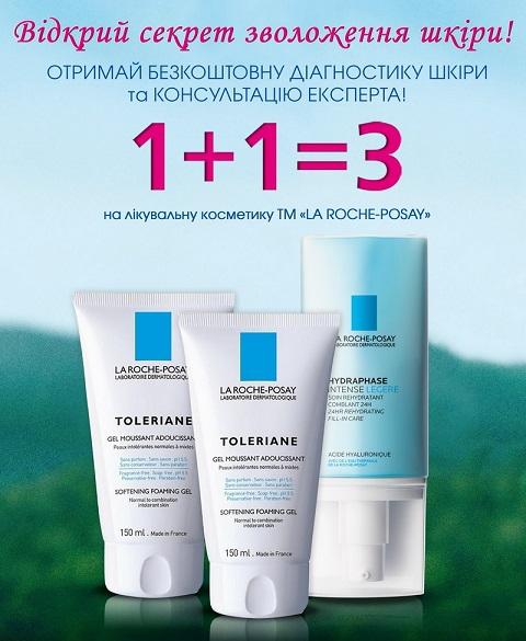 Акция 1+1=3 на косметику La Roche-Posay в аптеках КОСМО