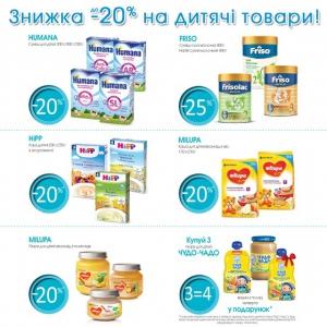 Детское питание со скидкой 20% в аптеках КОСМО