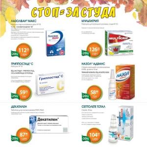 Скидка на препараты для укрепления иммунитета и от простуды в аптеках КОСМО
