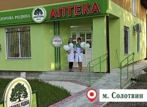 Аптека «Здорова Родина» теперь в пгт Солотвино!