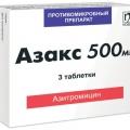 Азакс - аналог Хемомицин