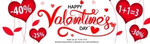 Выгодные предложения ко Дню Святого Валентина!